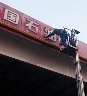 濮阳中石油加油站