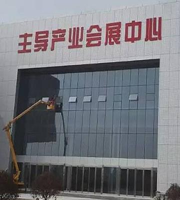 主导产业会展中心