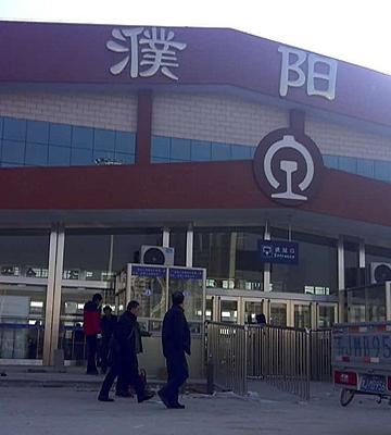 濮阳火车站